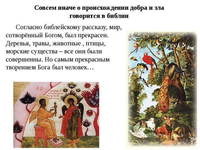 Согласно библейскому рассказу, мир, сотворённый Богом, был прекрасен. Деревь...