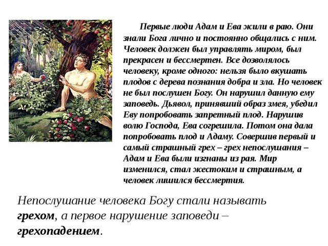 Первые люди Адам и Ева жили в раю. Они знали Бога лично и постоянно общалис...