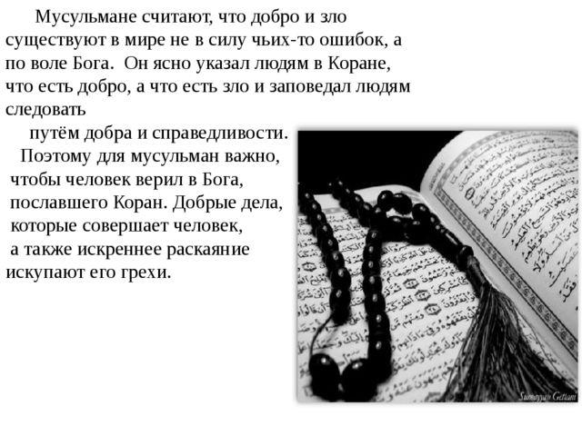 Мусульмане считают, что добро и зло существуют в мире не в силу чьих-то ошиб...