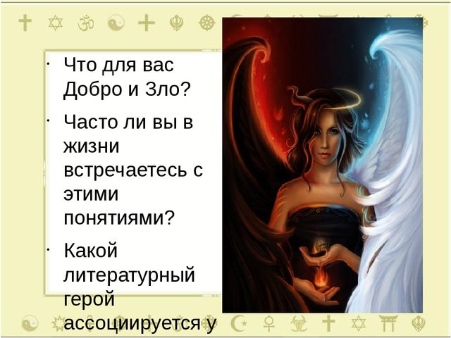 Что для вас Добро и Зло? Часто ли вы в жизни встречаетесь с этими понятиями?...