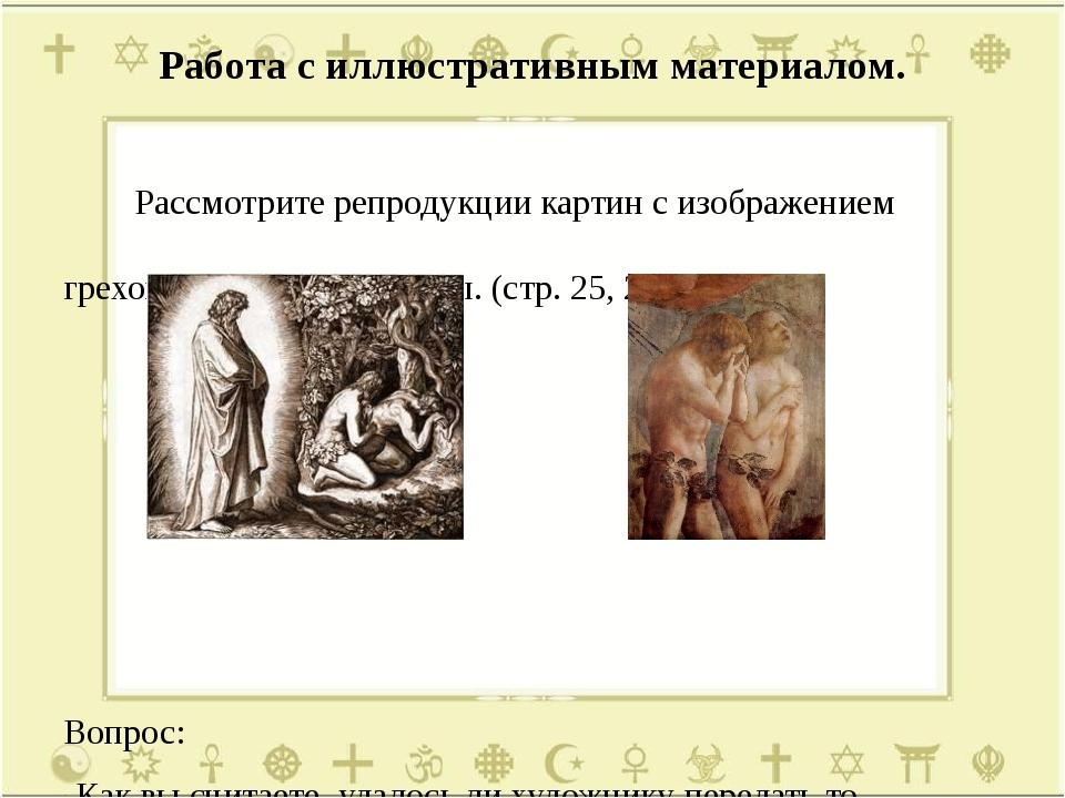 Работа с иллюстративным материалом. Рассмотрите репродукции картин с изображе...