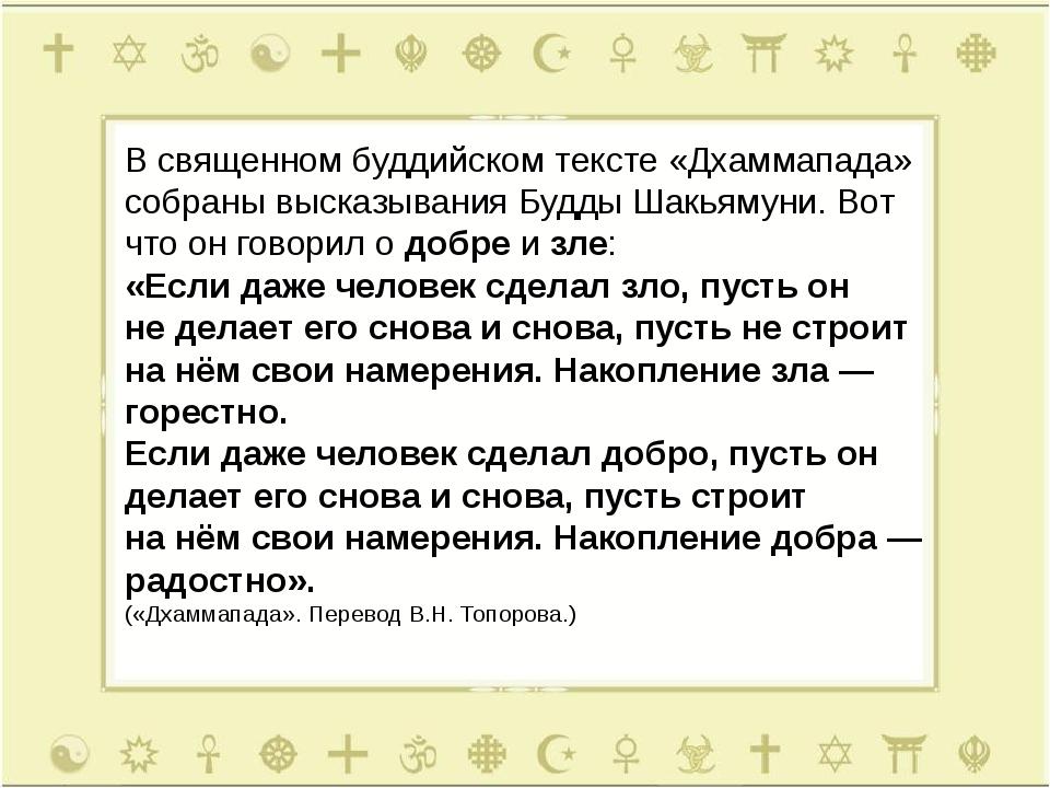 Всвященном буддийском тексте «Дхаммапада» собраны высказывания Будды Шакьям...