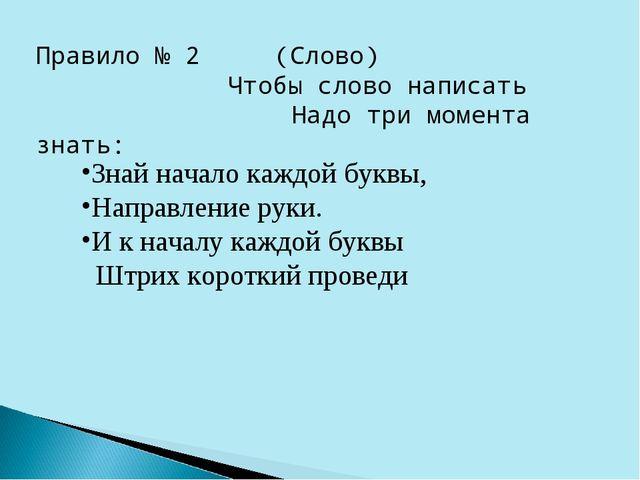 Правило № 2 (Слово) Чтобы слово написать Надо три момента знать: Знай нач...