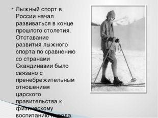 Лыжный спорт в России начал развиваться в конце прошлого столетия. Отставание
