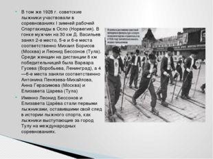 В том же 1928 г. советские лыжники участвовали в соревнованиях I зимней рабоч