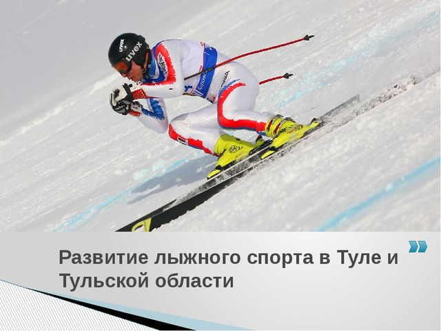 Развитие лыжного спорта в Туле и Тульской области