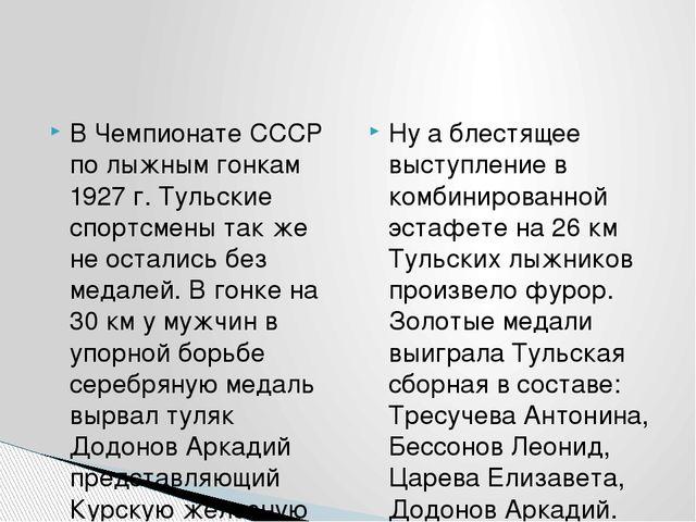 В Чемпионате СССР по лыжным гонкам 1927 г. Тульские спортсмены так же не оста...
