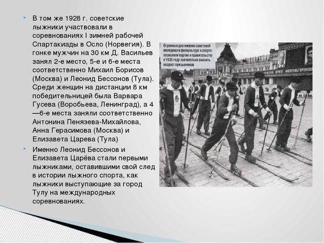 В том же 1928 г. советские лыжники участвовали в соревнованиях I зимней рабоч...