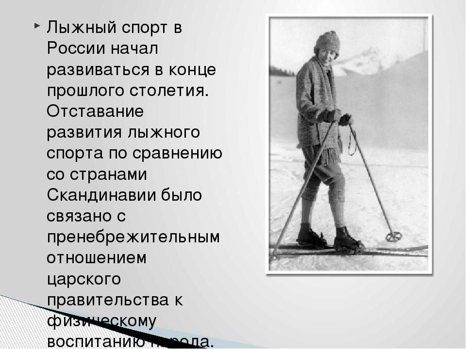 Лыжный спорт в России начал развиваться в конце прошлого столетия. Отставание...