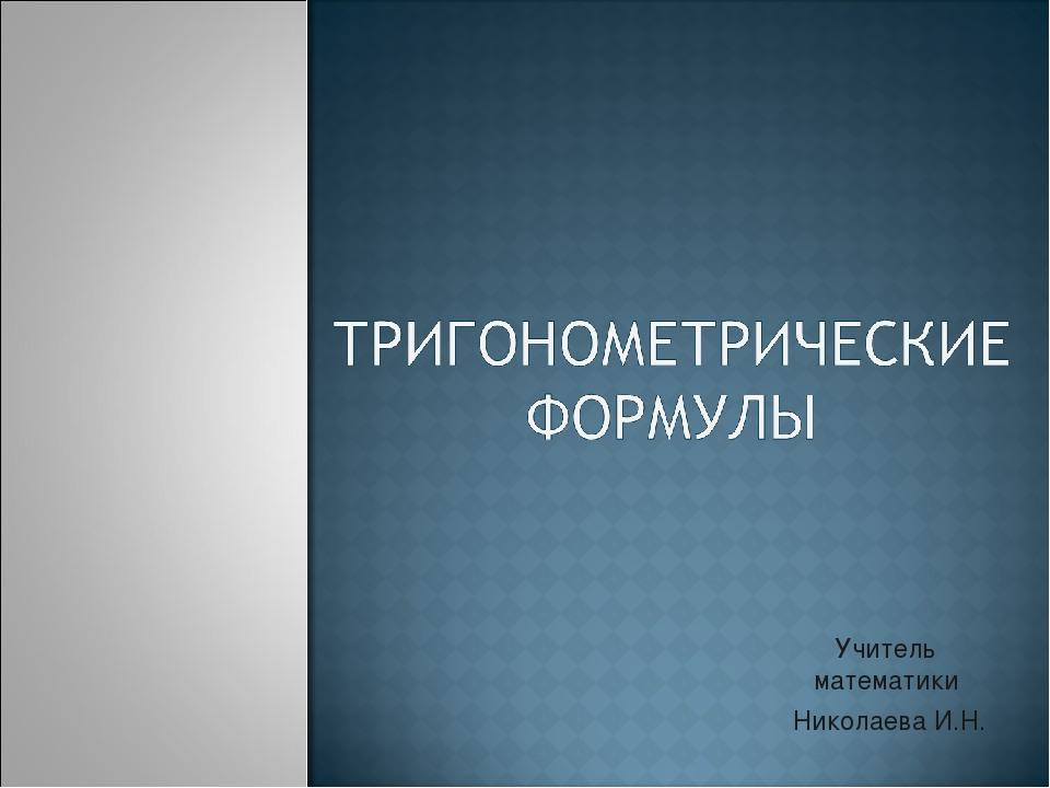 Учитель математики Николаева И.Н.