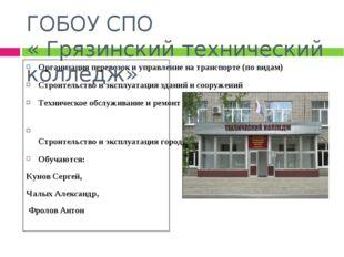 ГОБОУ СПО « Грязинский технический колледж» Организация перевозок и управлени