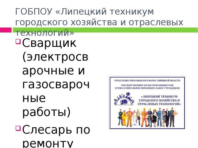 ГОБПОУ «Липецкий техникум городского хозяйства и отраслевых технологий» Сварщ...