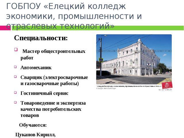 ГОБПОУ «Елецкий колледж экономики, промышленности и отраслевых технологий» Сп...