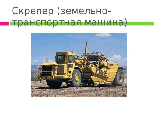 Скрепер (земельно-транспортная машина)