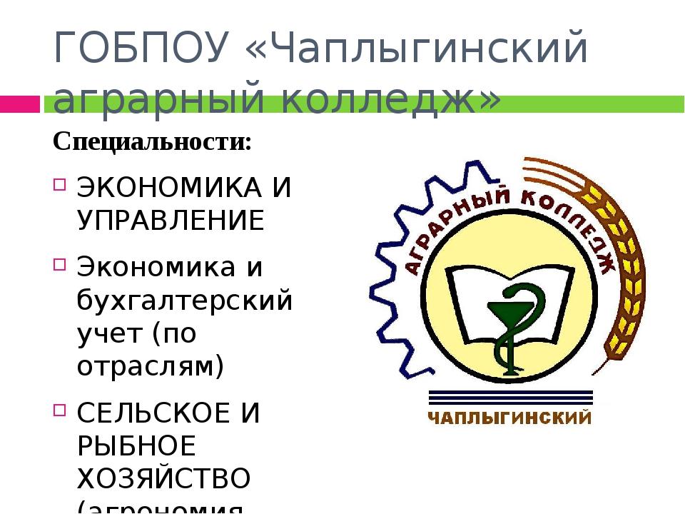 ГОБПОУ «Чаплыгинский аграрный колледж» Специальности: ЭКОНОМИКА И УПРАВЛЕНИЕ...