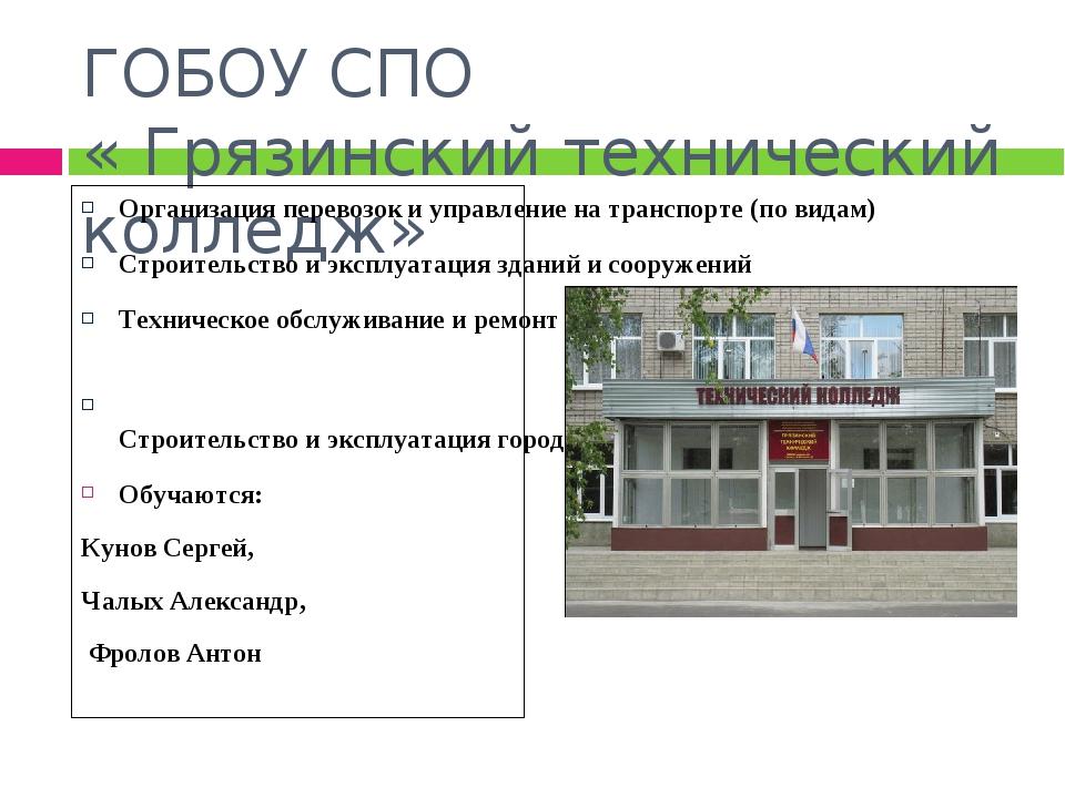 ГОБОУ СПО « Грязинский технический колледж» Организация перевозок и управлени...