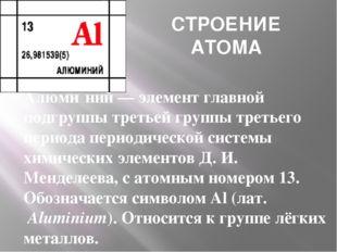 СТРОЕНИЕ АТОМА Алюми́ний—элементглавной подгруппы третьей группы третьего
