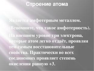 Строение атома Является амфотерным металлом. (Вспомните, что такое амфотернос