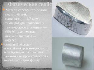 Металл серебристо-белого цвета, лёгкий, плотность— 2,7 г/см³, температура пл