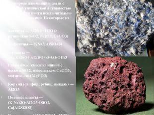 В природе алюминий в связи с высокой химической активностью встречается почти