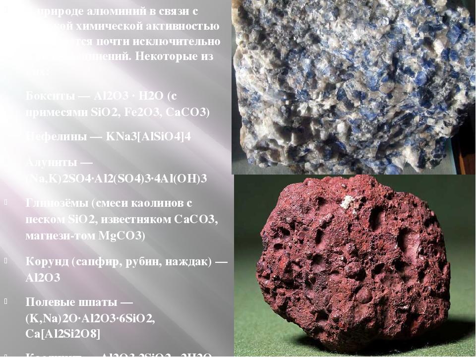 В природе алюминий в связи с высокой химической активностью встречается почти...