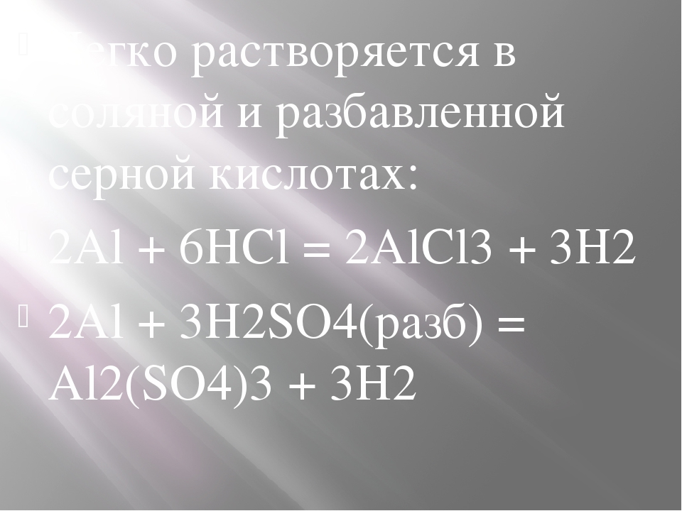 Легко растворяется в соляной и разбавленной серной кислотах: 2Al + 6HCl = 2Al...