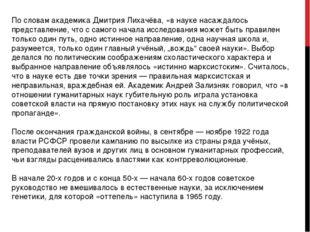 По словам академика Дмитрия Лихачёва, «в науке насаждалось представление, что