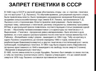 ЗАПРЕТ ГЕНЕТИКИ В СССР В 1948 году в СССР в научной среде обострились споры «