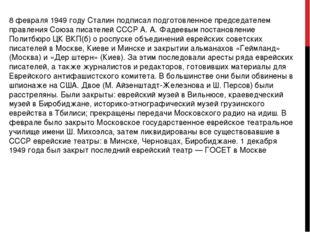 8 февраля 1949 году Сталин подписал подготовленное председателем правления Со