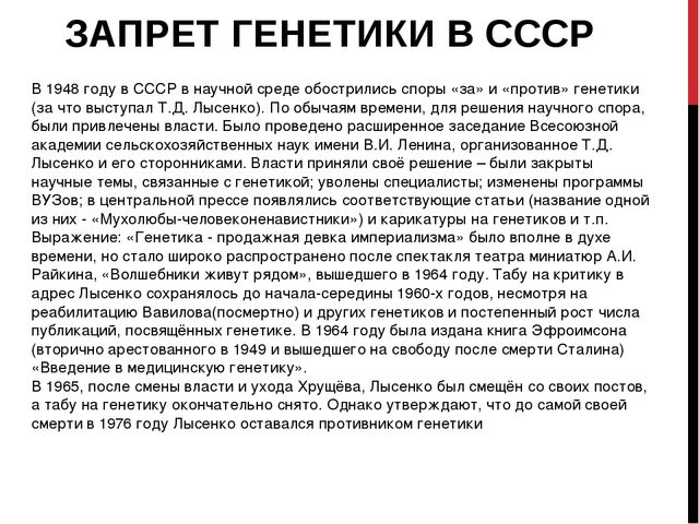 ЗАПРЕТ ГЕНЕТИКИ В СССР В 1948 году в СССР в научной среде обострились споры «...
