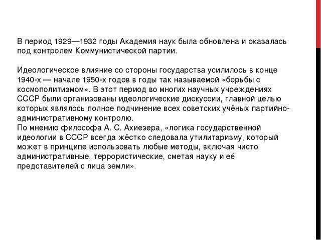 В период 1929—1932 годы Академия наук была обновлена и оказалась под контроле...