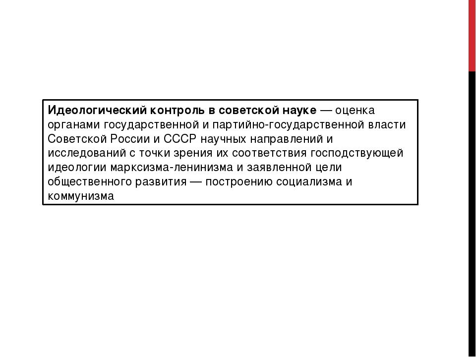 Идеологический контроль в советской науке — оценка органами государственной и...