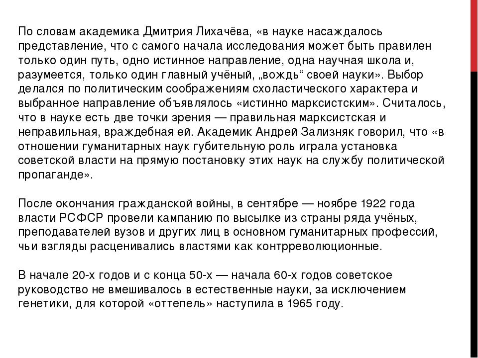 По словам академика Дмитрия Лихачёва, «в науке насаждалось представление, что...