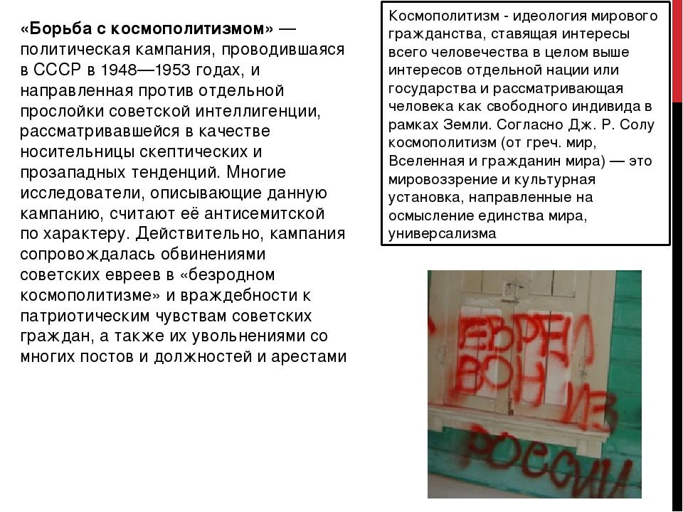 «Борьба с космополитизмом» — политическая кампания, проводившаяся в СССР в 19...