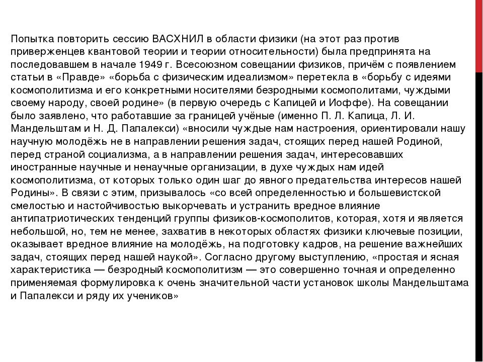 Попытка повторить сессию ВАСХНИЛ в области физики (на этот раз против приверж...