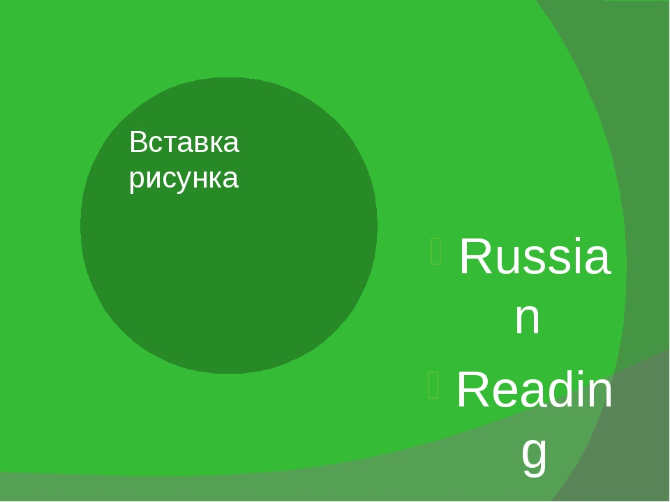 Russian Reading