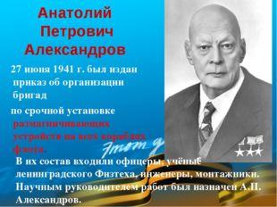Анатолий Петрович Александров В их состав входили офицеры, учёные ленинградск