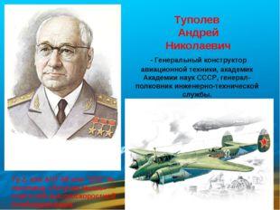 Туполев Андрей Николаевич - Генеральный конструктор авиационной техники, а
