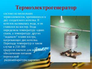 Термоэлектрогенератор состоял из нескольких термоэлементов, крепившихся к дну