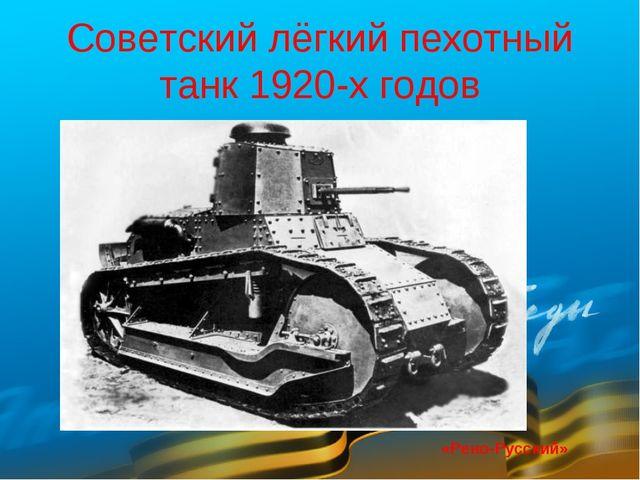 Советский лёгкий пехотный танк 1920-х годов «Рено-Русский»