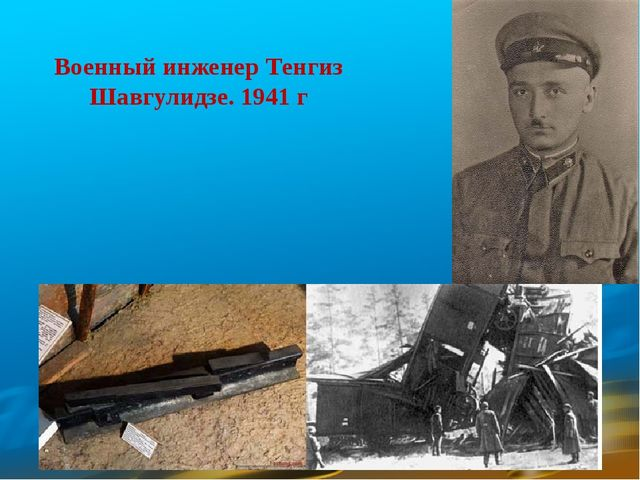 Военный инженер Тенгиз Шавгулидзе. 1941 г