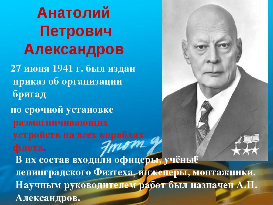 Анатолий Петрович Александров В их состав входили офицеры, учёные ленинградск...
