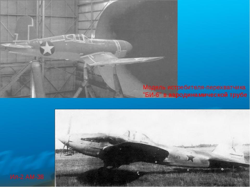 """Ил-2 АМ-38 Модель истребителя-перехватчика """"БИ-6"""" ваэродинамическойтрубе"""