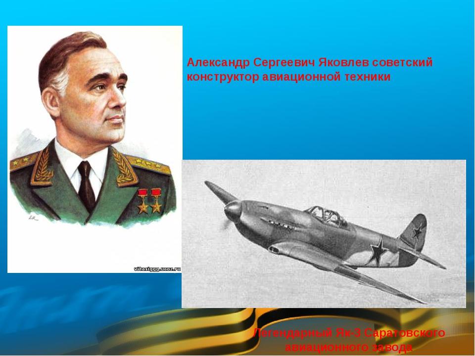 ЛегендарныйЯк-3Саратовского авиационного завода АлександрСергеевичЯковлев...