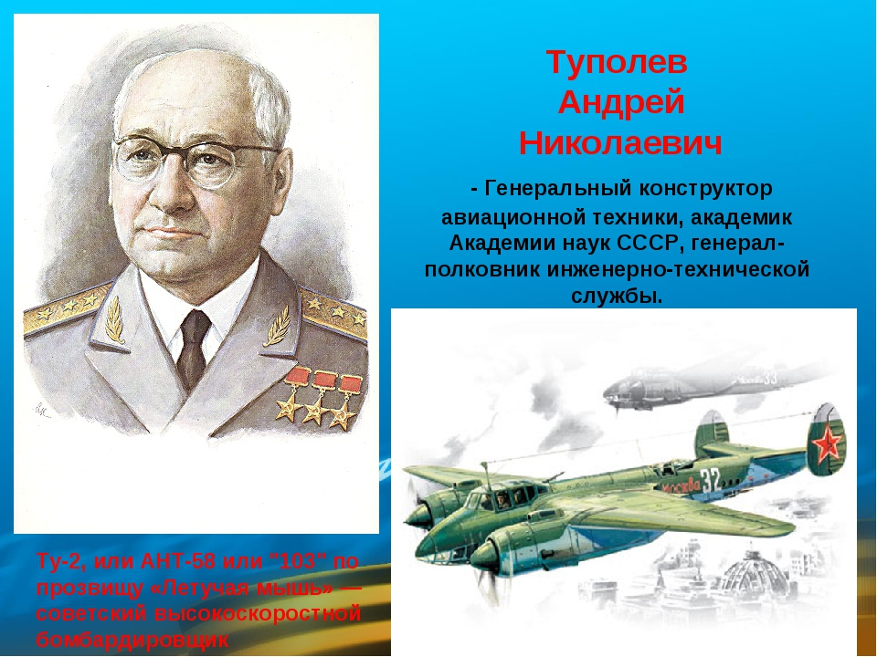 Туполев Андрей Николаевич - Генеральный конструктор авиационной техники, а...