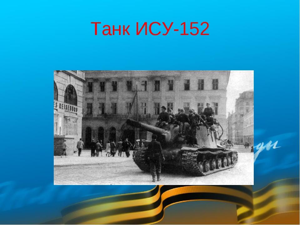 Танк ИСУ-152