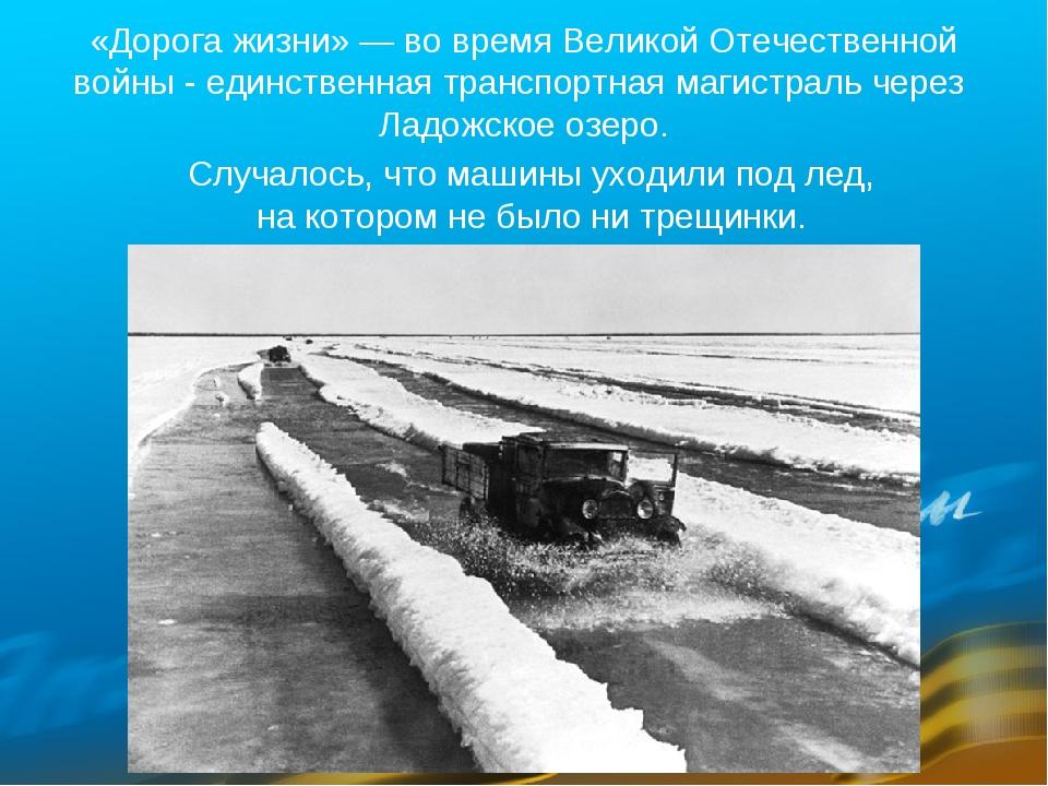 «Дорога жизни» — во время Великой Отечественной войны - единственная транспор...