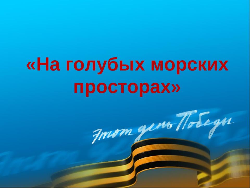 «На голубых морских просторах»