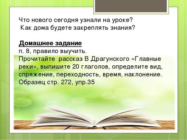 Что нового сегодня узнали на уроке? Как дома будете закреплять знания? Домаш...