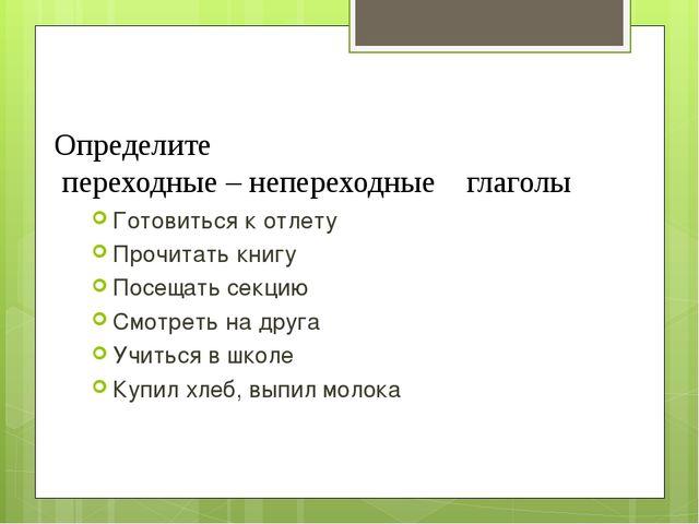Определите переходные – непереходные глаголы Готовиться к отлету Прочитать к...